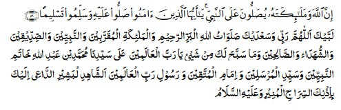 Surah Al-Azhab