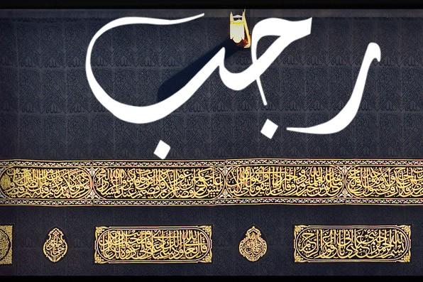 Month of Rajab-Salmanal-FarsiRA