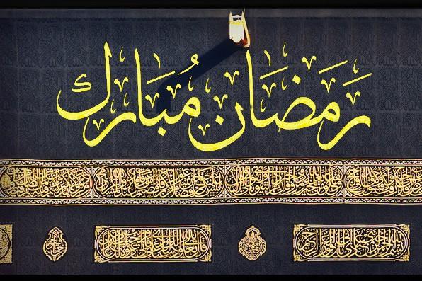 ramadan_mubarak2016w