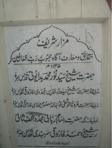 sayyid-nur-Muhammadstone